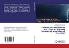 Bookcover of Учебно-методическое пособие по фильму Испанский английский - Spanglish