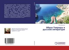 Portada del libro de Образ Тавриды в русской литературе