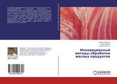 Обложка Инновационный методы обработки мясных продуктов