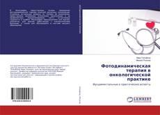 Обложка Фотодинамическая терапия в онкологической практике