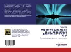 Bookcover of Обработка деталей на трехкоординатных фрезерных станках с ЧПУ