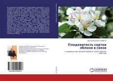 Bookcover of Плодовитость сортов яблони в связи