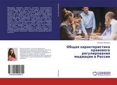 Обложка Общая характеристика правового регулирования медиации в России