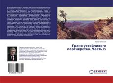Bookcover of Грани устойчивого партнерства. Часть IV