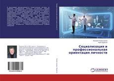 Borítókép a  Социализация и профессиональная ориентация личности - hoz