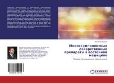 Bookcover of Многокомпонентные лекарственные препараты в восточной медицине