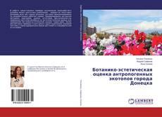 Bookcover of Ботанико-эстетическая оценка антропогенных экотопов города Донецка