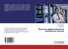 Bookcover of Оценка эффективности перевозки грузов