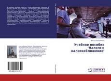 """Borítókép a  Учебное пособие """"Налоги и налогообложение"""" - hoz"""