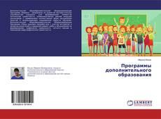 Portada del libro de Программы дополнительного образования