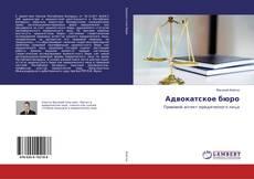 Обложка Адвокатское бюро