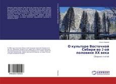 О культуре Восточной Сибири во 2-ой половине ХХ века的封面
