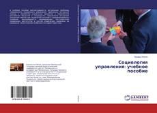 Capa do livro de Социология управления: учебное пособие