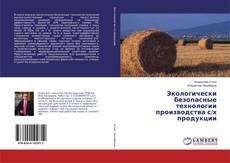 Buchcover von Экологически безопасные технологии производства с/х продукции