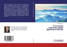 Bookcover of У истоков картины мира Древнего Китая