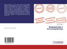 Portada del libro de Знакомство с KnowledgeBridge
