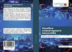 Bookcover of Ошибки планетарного масштаба