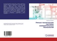 Bookcover of Умные технические системы измерительных технологий