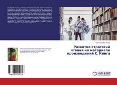 Capa do livro de Развитие стратегий чтения на материале произведений С. Кинга