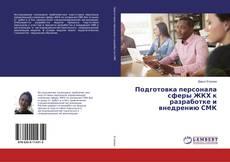 Buchcover von Подготовка персонала сферы ЖКХ к разработке и внедрению СМК