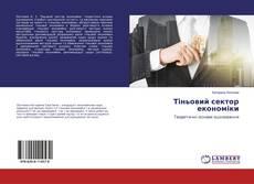 Тіньовий сектор економіки kitap kapağı