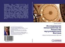Исследование манускриптов по искусству мусульманского Востока的封面