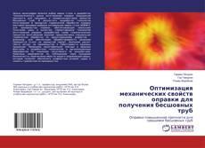 Buchcover von Оптимизация механических свойств оправки для получения бесшовных труб