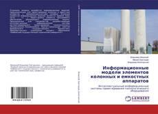 Borítókép a  Информационные модели элементов колонных и емкостных аппаратов - hoz