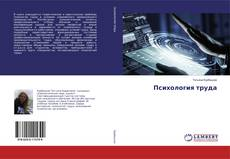 Bookcover of Психология труда