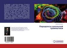 Bookcover of Парадоксы школьной грамматики
