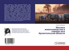 Лексика животноводства в говорах юга Архангельской области kitap kapağı