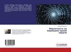 Bookcover of Вероятность на вариациях одной задачи