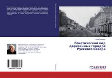 Bookcover of Генетический код деревянных городов Русского Севера