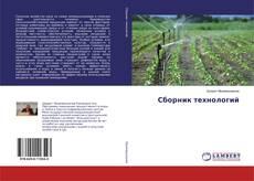 Portada del libro de Сборник технологий