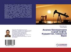 Bookcover of Анализ биомаркеров сырой нефти, Курдистан, Северный Ирак