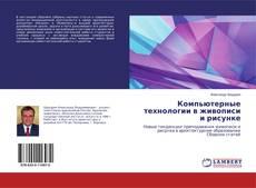 Bookcover of Компьютерные технологии в живописи и рисунке