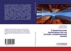 Bookcover of Строительное производство на основе современной химии