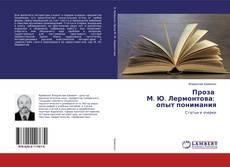 Bookcover of Проза М. Ю. Лермонтова: опыт понимания