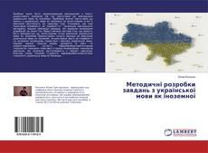 Capa do livro de Методичні розробки завдань з української мови як іноземної