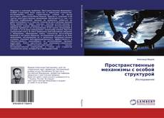 Capa do livro de Пространственные механизмы с особой структурой