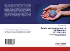 Bookcover of Знаю, как преодолеть глобальное потепление