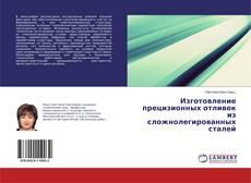 Bookcover of Изготовление прецизионных отливок из сложнолегированных сталей