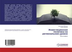 Bookcover of Инвестиционная политика на региональном уровне