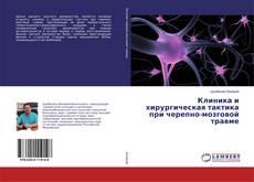 Обложка Клиника и хирургическая тактика при черепно-мозговой травме