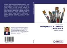 Copertina di Материалы и техника живописи
