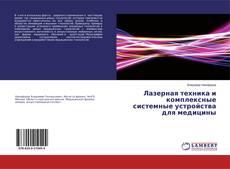 Bookcover of Лазерная техника и комплексные системные устройства для медицины