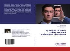 Buchcover von Культура сетевых коммуникаций цифрового поколения