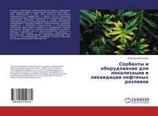 Portada del libro de Сорбенты и оборудование для локализации и ликвидации нефтяных разливов