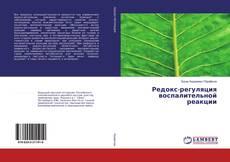 Bookcover of Редокс-регуляция воспалительной реакции