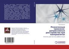 Обложка Психогенные тревожно-депрессивные расстройства при панкреатитах